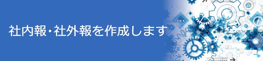 かながわ経済新聞 【中小・小規模企業向け】広報サポート