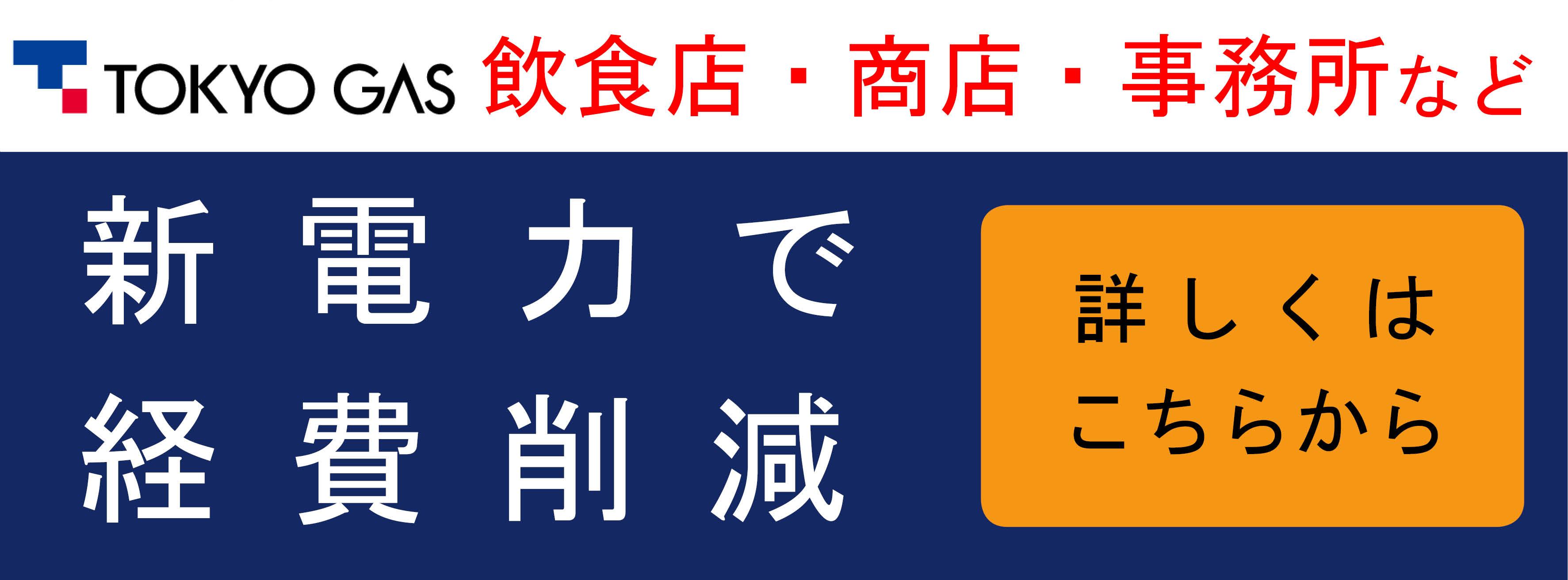 5.東京ガスバナー