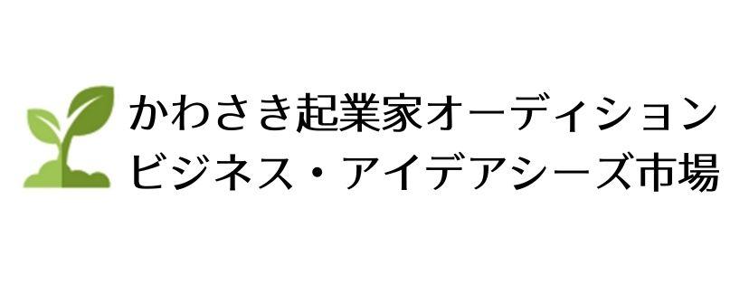 6.かわさきビジネスオーディションバナー